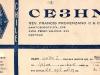 w2ax-ce3hn-1949-1965-073
